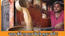 Tea Shop Business Plan in Hindi