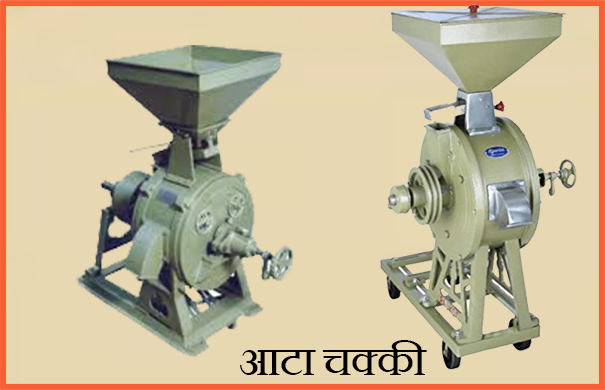 flour mill business in hindi