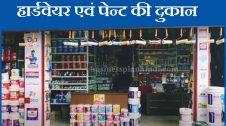 hardware store business plan hindi
