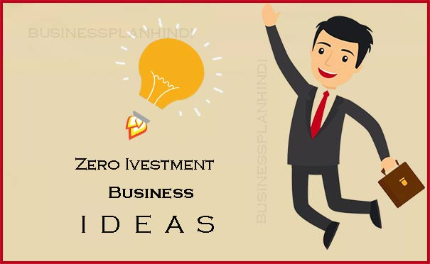 Zero investment business ideas in hindi