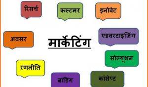 Marketing tips in hindi