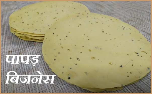 Papad making Business in hindi