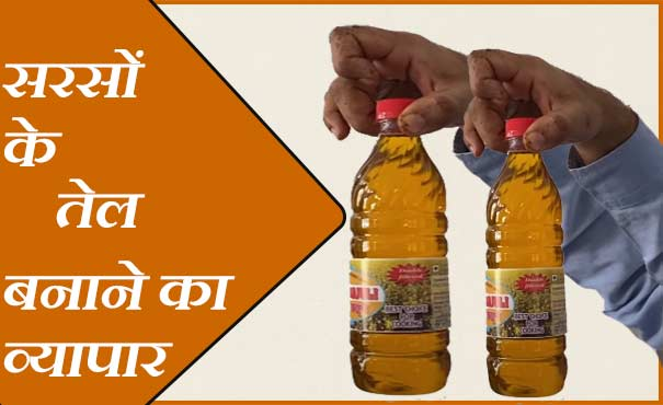 Mustard oil Extraction Business