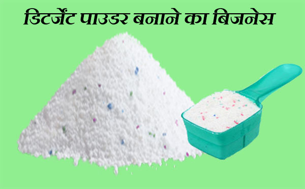 detergent manufacturing business hindi