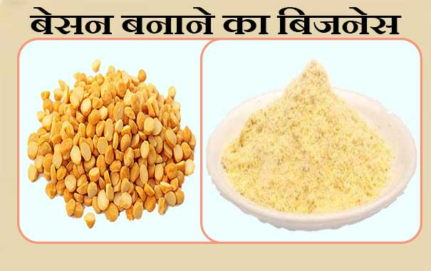 Gram Flour Manufacturing Business in Hindi