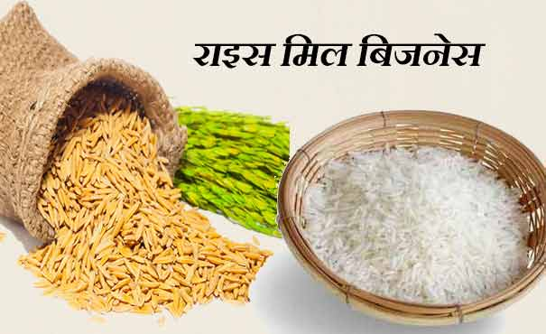 Rice Mill Business Plan in hindi