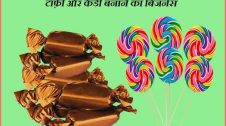 Toffee and Candy Manufacturing Business in Hindi