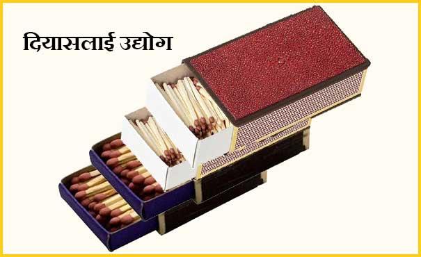 Match Box Manufacturing Business in Hindi