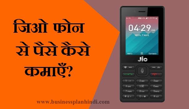 जिओ फोन से पैसे कमाने के तरीके