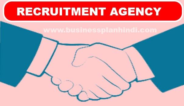 Recruitment Agency Kaise shuru kare